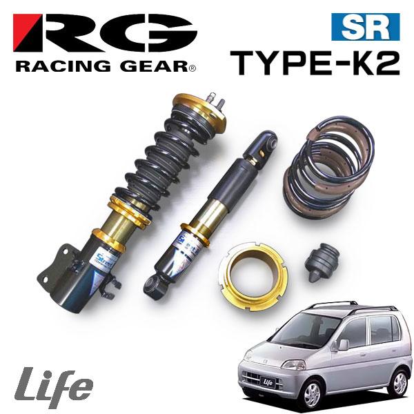RG レーシングギア 車高調 タイプK2 複筒式 減衰力15段調整式 ライフ JB1 JB3 98/10~03/08 FF