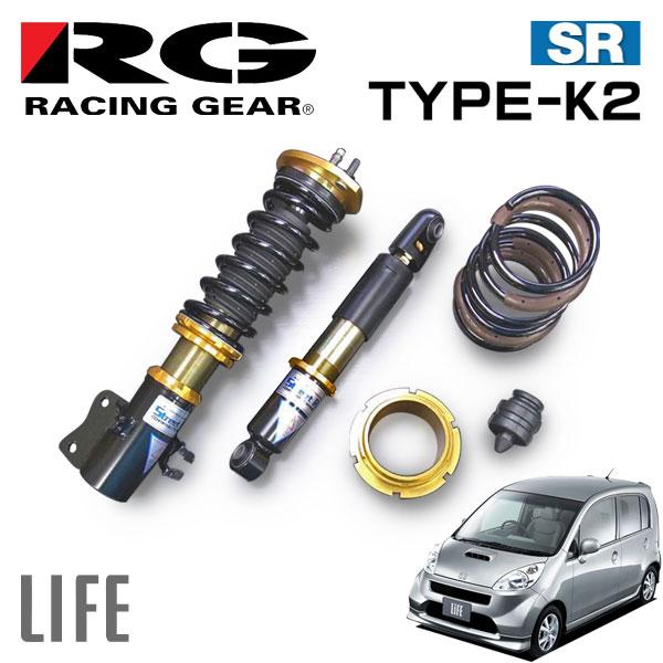 RG レーシングギア 車高調 タイプK2 複筒式 減衰力固定式 ライフ JB5 JB7 03/09~08/10 FF