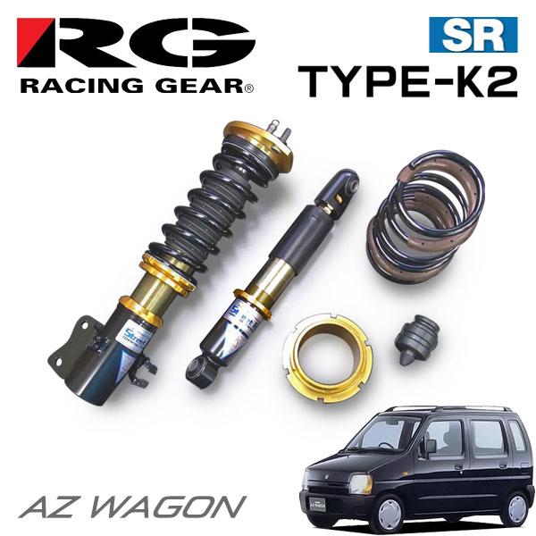 RG レーシングギア 車高調 タイプK2 複筒式 減衰力固定式 AZワゴン CY21S CZ21S 94/09~98/06 FF/4WD