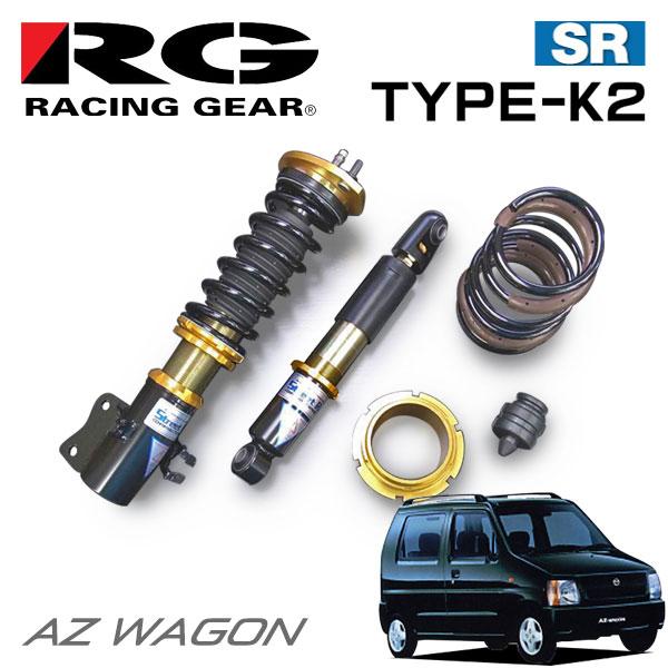 RG レーシングギア 車高調 タイプK2 複筒式 減衰力固定式 AZワゴン CY51S CZ51S 97/05~98/06 FF/4WD