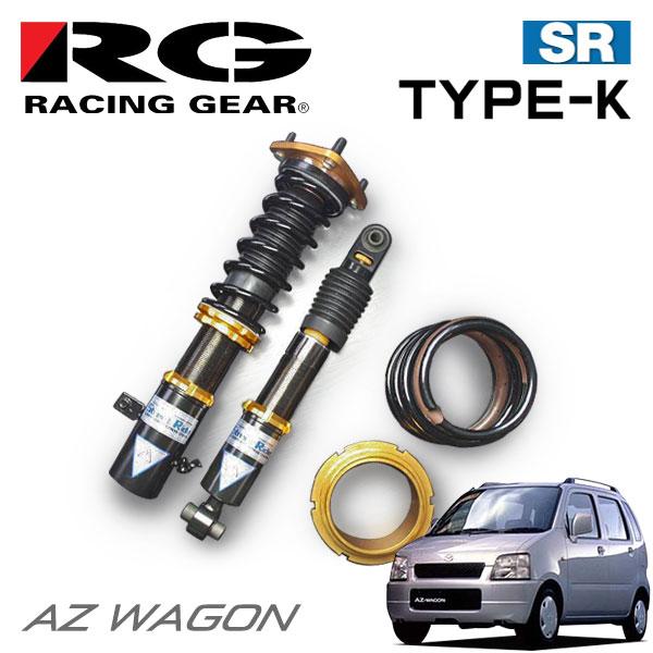 RG レーシングギア 車高調 タイプK 単筒式 減衰力24段調整式 AZワゴン MD21S 98/10~00/11 FF/4WD