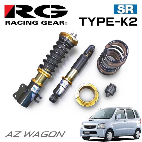 RG レーシングギア 車高調 タイプK2 複筒式 減衰力15段調整式 AZワゴン MD22S 02/09~03/09 FF/4WD
