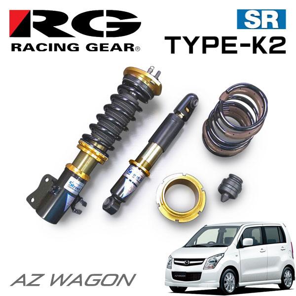 RG レーシングギア 車高調 タイプK2 複筒式 減衰力固定式 AZワゴン MJ23S 08/09~12/12 FF/4WD