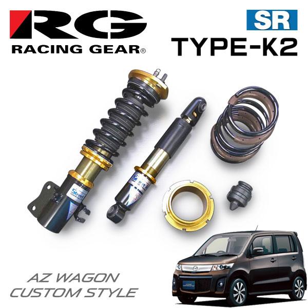 RG レーシングギア 車高調 タイプK2 複筒式 減衰力固定式 AZワゴンカスタムスタイル MJ23S 08/09~12/12 FF/4WD
