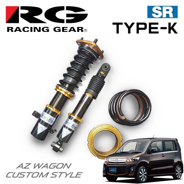 RG レーシングギア 車高調 タイプK 単筒式 減衰力24段調整式 AZワゴンカスタムスタイル MJ23S 08/09~12/12 FF/4WD