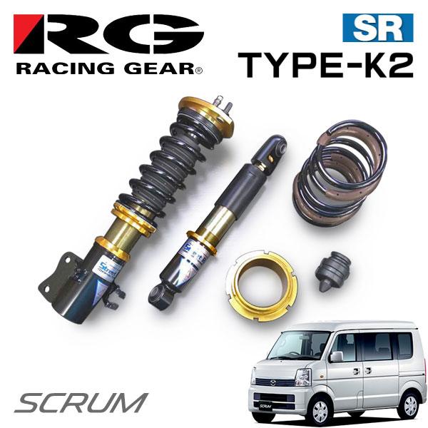 RG レーシングギア 車高調 タイプK2 複筒式 減衰力固定式 スクラムバン / スクラムワゴン DG64V DG64W 05/09~ FR