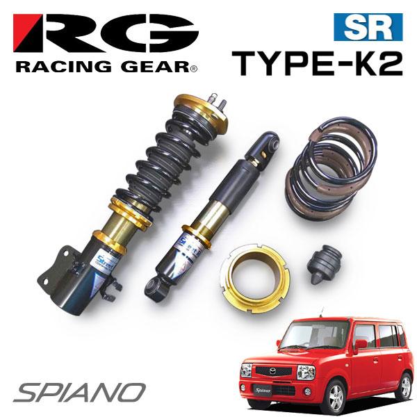 RG レーシングギア 車高調 タイプK2 複筒式 減衰力15段調整式 スピアーノ HF21S 05/09~10/04 4WD