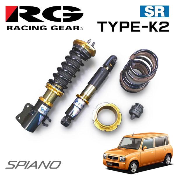 RG レーシングギア 車高調 タイプK2 複筒式 減衰力固定式 スピアーノ HF21S 03/09~04/09 4WD
