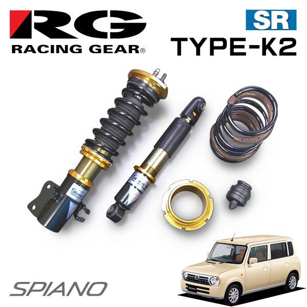 RG レーシングギア 車高調 タイプK2 複筒式 減衰力固定式 スピアーノ HF21S 04/10~08/10 FF