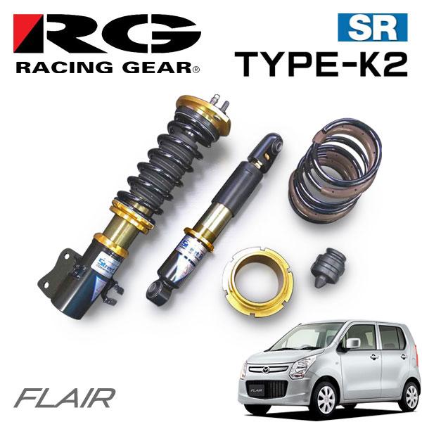 RG レーシングギア 車高調 タイプK2 複筒式 減衰力15段調整式 フレア MJ34S 12/10~ FF/4WD