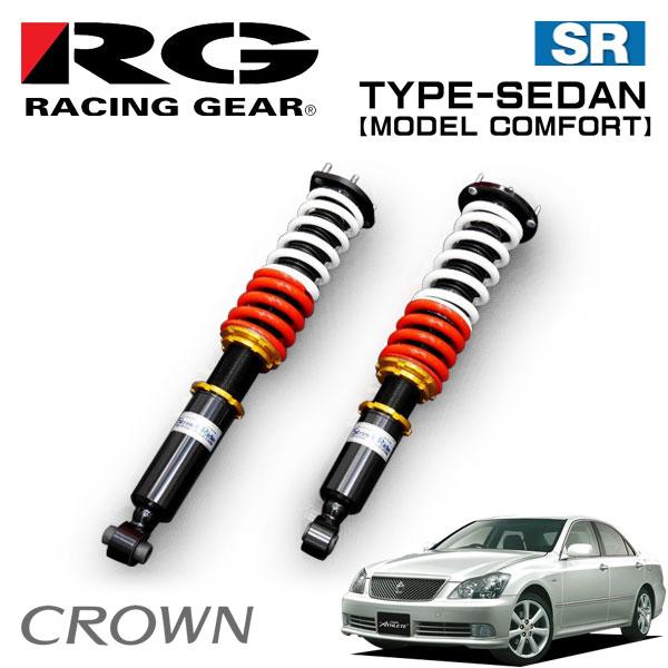 RG レーシングギア 車高調 モデルコンフォート 減衰力15段調整式 クラウン GRS180 GRS182 GRS184 05/10~08/01 FR
