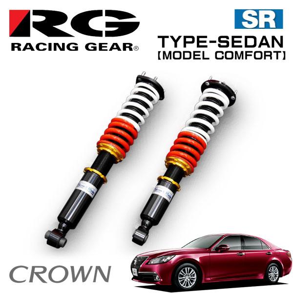 RG レーシングギア 車高調 モデルコンフォート 減衰力15段調整式 クラウン GRS210 GRS214 ARS210 12/10~ FR