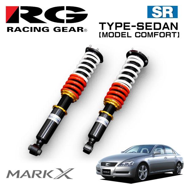 RG レーシングギア 車高調 モデルコンフォート 減衰力15段調整式 マークX GRX120 GRX121 04/11~09/09 FR