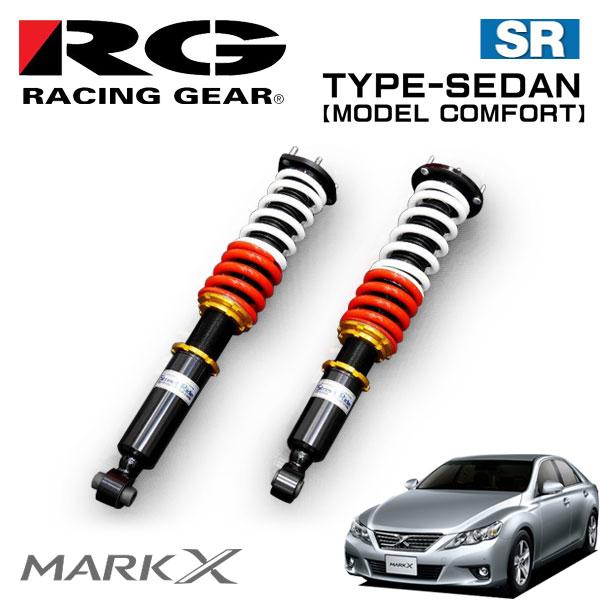 RG レーシングギア 車高調 モデルコンフォート 減衰力15段調整式 マークX GRX130 GRX133 09/10~ FR