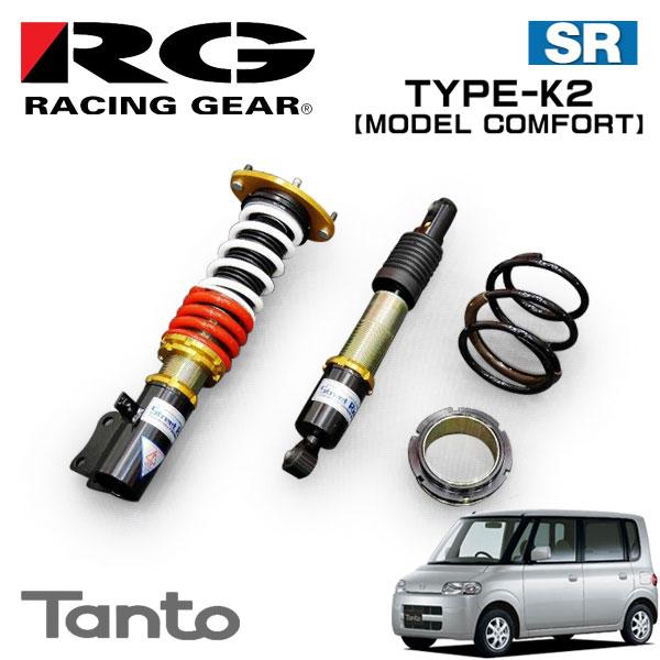 RG レーシングギア 車高調 モデルコンフォート 減衰力15段調整式 タント L350S 03/11~07/12 カスタム含む FF