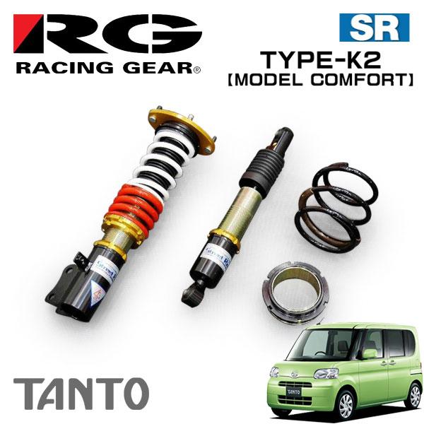 RG レーシングギア 車高調 モデルコンフォート 減衰力15段調整式 タント L385S 07/12~13/10 カスタム含む 4WD