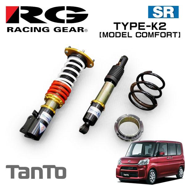 RG レーシングギア 車高調 モデルコンフォート 減衰力15段調整式 タント LA610S 13/11~ カスタム含む 4WD