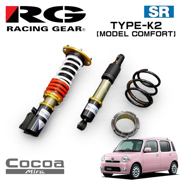 RG レーシングギア 車高調 モデルコンフォート 減衰力15段調整式 ミラココア L685S 09/08~ 4WD