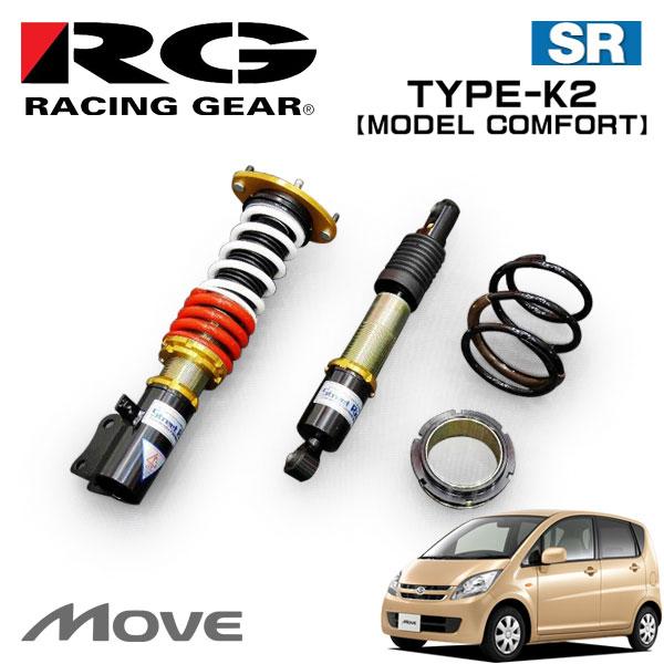 RG レーシングギア 車高調 モデルコンフォート 減衰力15段調整式 ムーヴ L185S 06/10~10/12 4WD