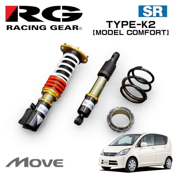 RG レーシングギア 車高調 モデルコンフォート 減衰力15段調整式 ムーヴ LA100S 10/12~14/12 FF