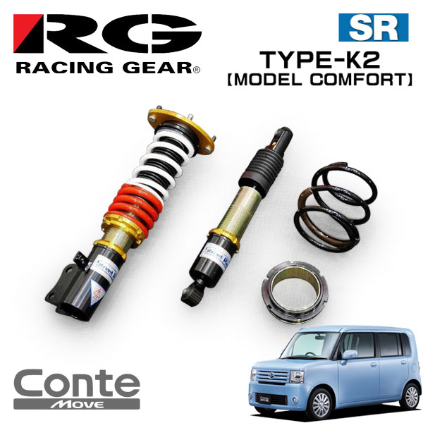 RG レーシングギア 車高調 モデルコンフォート 減衰力15段調整式 ムーヴコンテ L575S 08/08~ カスタム含む FF