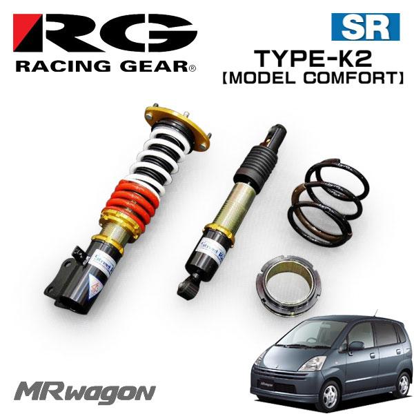 RG レーシングギア 車高調 モデルコンフォート 減衰力固定式 MRワゴン MF21S 03/09~05/12 1.2型 FF/4WD
