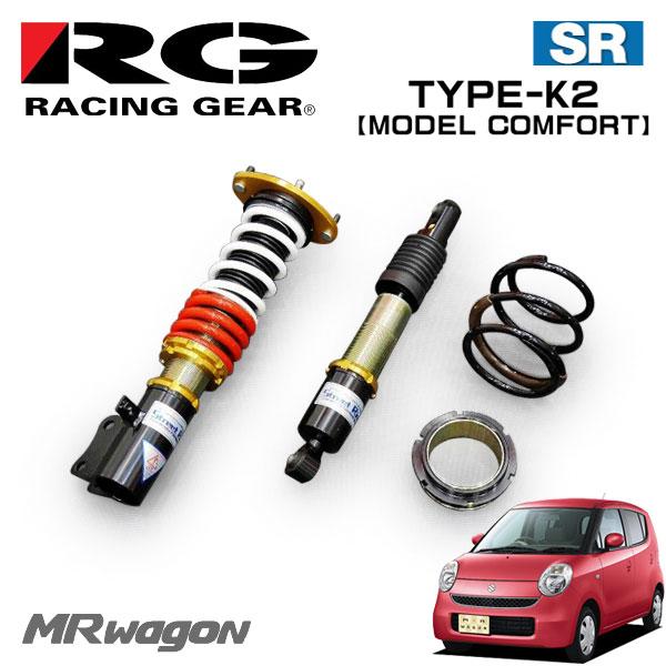 RG レーシングギア 車高調 モデルコンフォート 減衰力15段調整式 MRワゴン MF22S 06/01~11/01 1~3型 FF/4WD