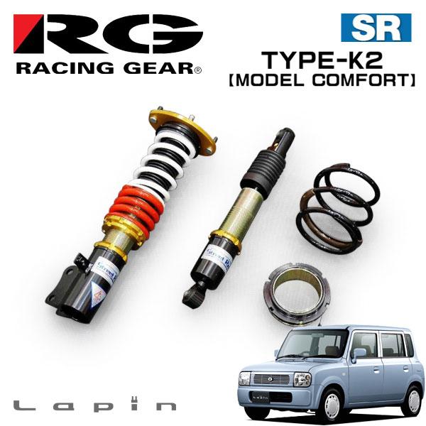 RG レーシングギア 車高調 モデルコンフォート 減衰力15段調整式 ラパン HE21S 04/10~08/10 3~6型 SS含む FF/4WD