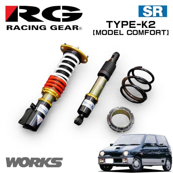 RG レーシングギア 車高調 モデルコンフォート 減衰力15段調整式 アルトワークス CM22V 91/09~94/10 3~5型 4WD