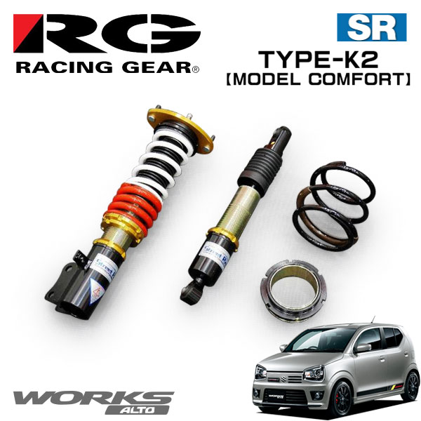 RG レーシングギア 車高調 モデルコンフォート 減衰力固定式 アルトワークス HA36S 14/12~ FF