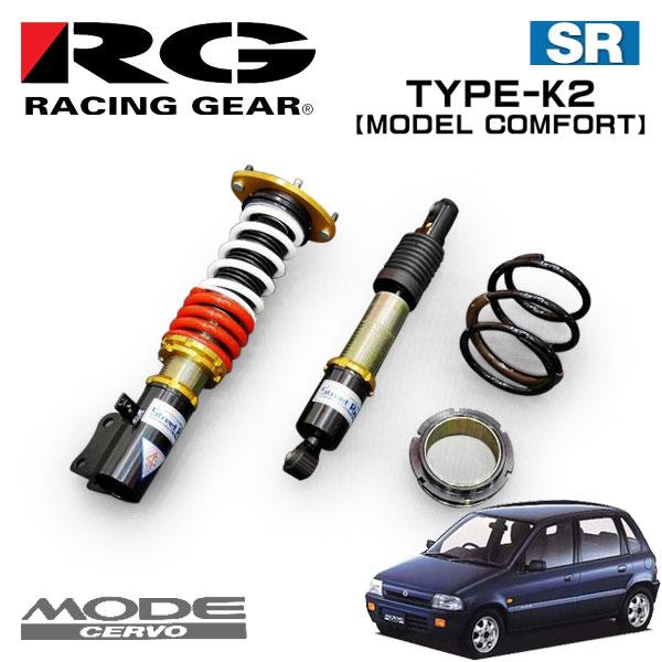 RG レーシングギア 車高調 モデルコンフォート 減衰力15段調整式 セルボ・モード CN21S CP21S 90/08~91/08 1型 FF/4WD