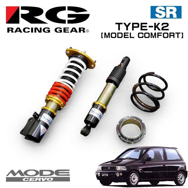 RG レーシングギア 車高調 モデルコンフォート 減衰力15段調整式 セルボ・モード CN22S CP22S 91/09~99/02 2~5型 FF/4WD