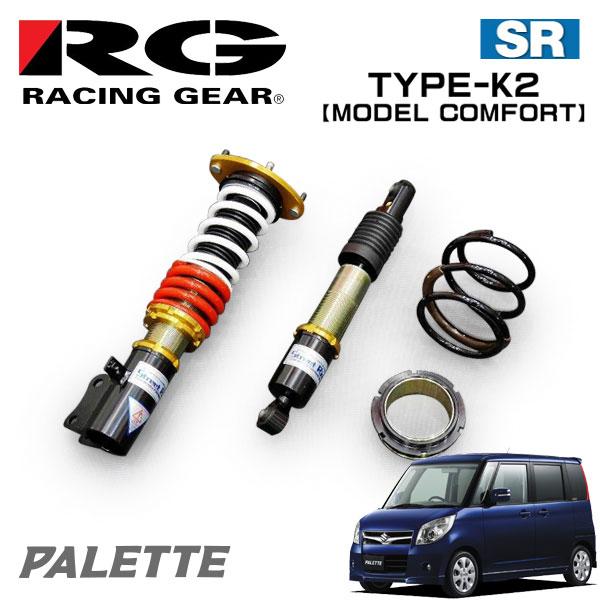 RG レーシングギア 車高調 モデルコンフォート 減衰力15段調整式 パレット MK21S 08/01~13/02 1~3型 FF/4WD