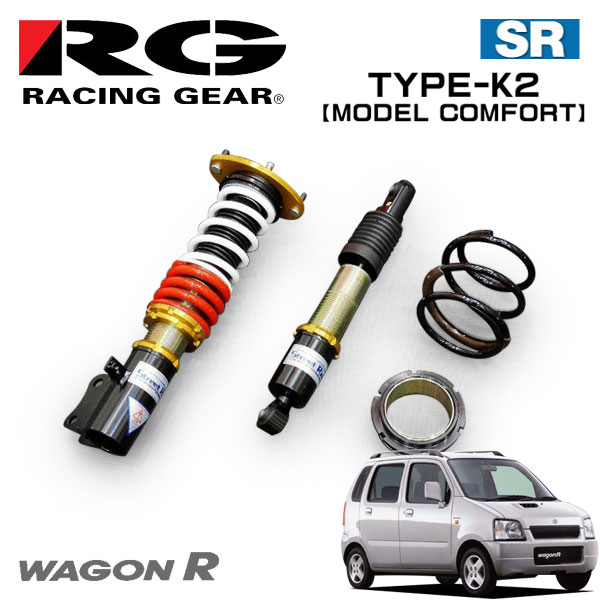 RG レーシングギア 車高調 モデルコンフォート 減衰力15段調整式 ワゴンR MC11S MC12S MC21S MC22S 98/10~02/03 1~4型前期 FF/4WD