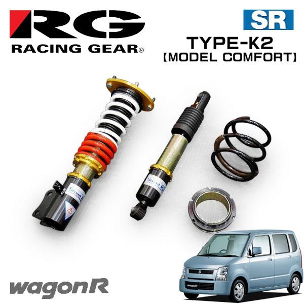 RG レーシングギア 車高調 モデルコンフォート 減衰力15段調整式 ワゴンR MH21S 03/10~04/12 1.2型 FF