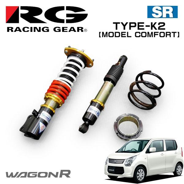 RG レーシングギア 車高調 モデルコンフォート 減衰力15段調整式 ワゴンR MH34S 12/09~17/02 FF/4WD