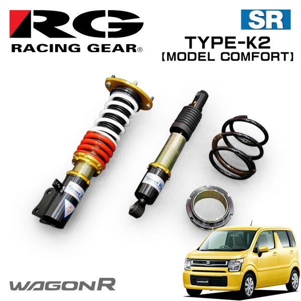 RG レーシングギア 車高調 モデルコンフォート 減衰力15段調整式 ワゴンR MH55S 17/02~ FF