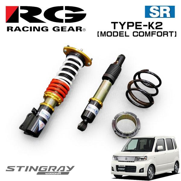 RG レーシングギア 車高調 モデルコンフォート 減衰力固定式 ワゴンRスティングレー MH22S 07/02~08/08 4.5型 FF/4WD