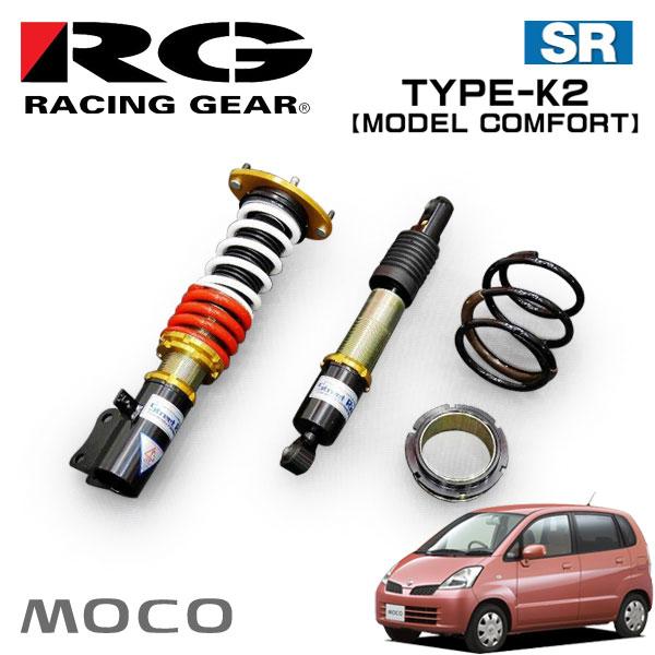 RG レーシングギア 車高調 モデルコンフォート 減衰力15段調整式 モコ MG21S 02/04~06/01 FF/4WD