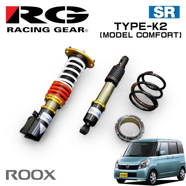 RG レーシングギア 車高調 モデルコンフォート 減衰力15段調整式 ルークス ML21S 09/12~13/03 FF/4WD