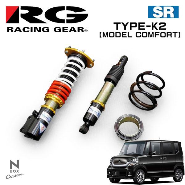 RG レーシングギア 車高調 モデルコンフォート 減衰力15段調整式 N-BOXカスタム JF1 11/12~ FF