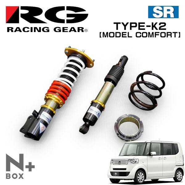 RG レーシングギア 車高調 モデルコンフォート 減衰力固定式 N-BOX+ JF1 12/07~ FF