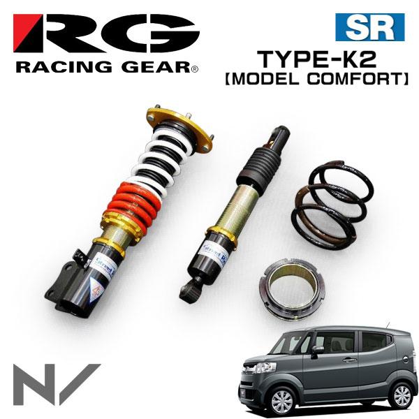 RG レーシングギア 車高調 モデルコンフォート 減衰力固定式 N-BOXスラッシュ JF1 15/01~ FF