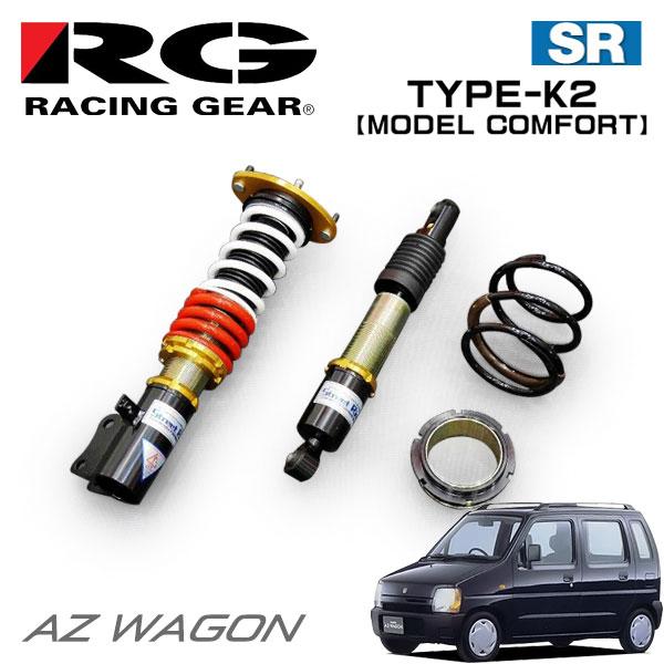 RG レーシングギア 車高調 モデルコンフォート 減衰力15段調整式 AZワゴン CY21S CZ21S 94/09~98/06 FF/4WD
