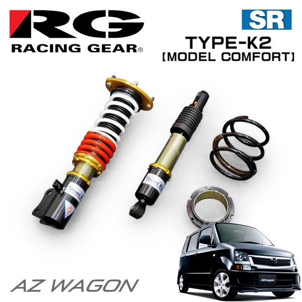 RG レーシングギア 車高調 モデルコンフォート 減衰力固定式 AZワゴン MJ21S MJ22S 04/12~08/08 FF/4WD