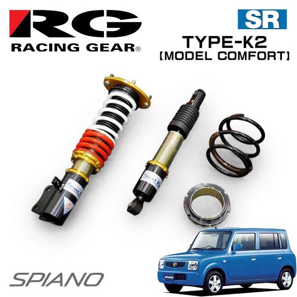 RG レーシングギア 車高調 モデルコンフォート 減衰力15段調整式 スピアーノ HF21S 02/02~03/08 FF/4WD