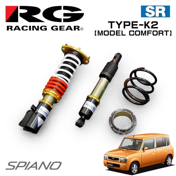 RG レーシングギア 車高調 モデルコンフォート 減衰力固定式 スピアーノ HF21S 03/09~04/09 4WD