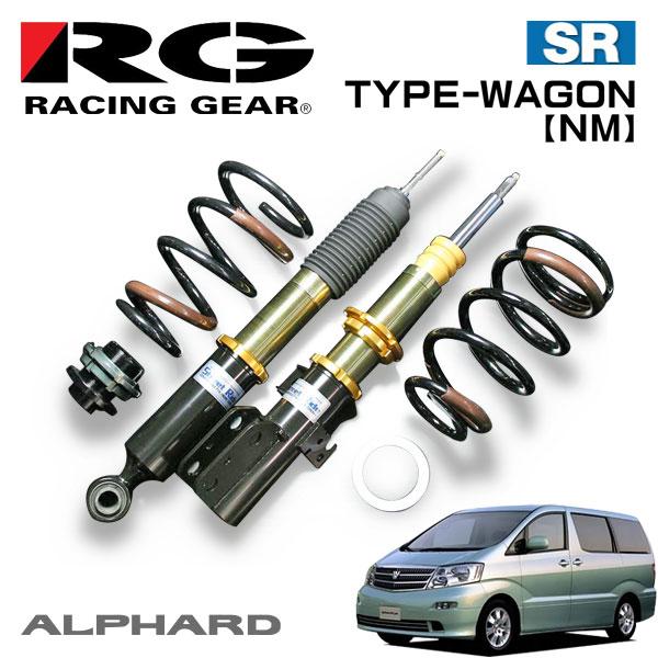 RG レーシングギア 車高調 タイプワゴンNM 複筒式 減衰力15段調整式 アルファード ANH10W ANH15W MNH15W 02/05~08/05 FF/4WD