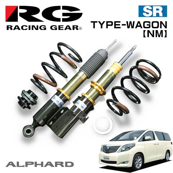 RG レーシングギア 車高調 タイプワゴンNM 複筒式 減衰力15段調整式 アルファード ANH20W GGH20W 08/05~15/01 FF
