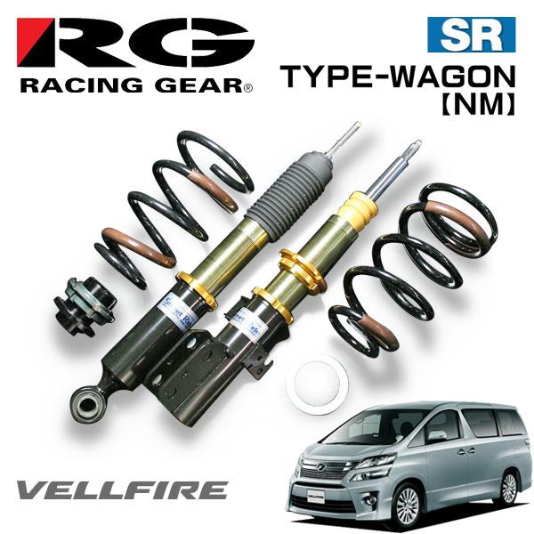 RG レーシングギア 車高調 タイプワゴンNM 複筒式 減衰力15段調整式 ヴェルファイア ANH25W GGH25W 08/05~15/01 4WD